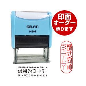 セルフィン住所用スタンプ(小) 印面サイズ:13×38mm (油性顔料の朱または黒インク内蔵)|taiyotomah