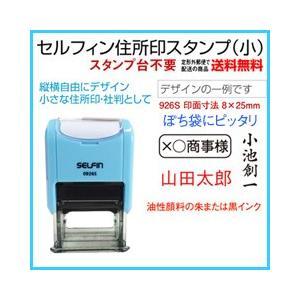 セルフィン住所用スタンプ(小) 印面サイズ:8×25mm (油性顔料の朱または黒インク内蔵)|taiyotomah