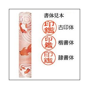 おしゃれはんこ(金魚柄)印面サイズ:直径12mm|taiyotomah