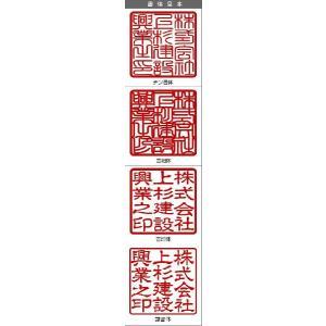 角印(アカネ柘)印鑑/きんちゃくケース付/印面サイズ:18×18mm|taiyotomah|02