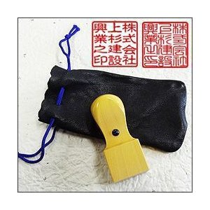 角印(アカネ柘)印鑑/きんちゃくケース付/印面サイズ:24×24mm|taiyotomah