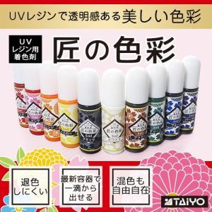 匠の色彩(UVレジン用着色剤/油性顔料インク) 容量:5ml|taiyotomah