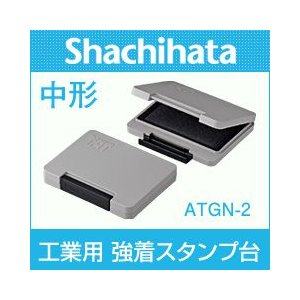 【Shachihata】シヤチハタ 強着スタンプ台タート(多目的用)中形工業用盤面サイズ:90.0×56.0mm taiyotomah