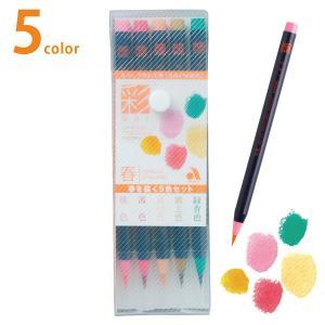 水彩毛筆「彩」春を描く5色セット CA200/5VA あかしや|taiyotomah