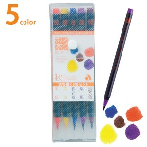 水彩毛筆「彩」秋を描く5色セット CA200/5VC あかしや|taiyotomah