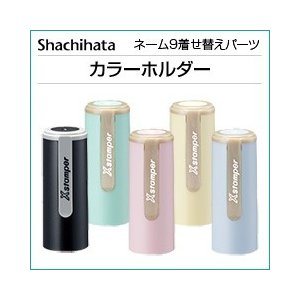 【Shachihata】シヤチハタ Xstamper (エックススタンパー) ネーム9 着せ替えパーツ カラーホルダー|taiyotomah