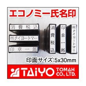 エコノミー(氏名印)ゴム印/印面サイズ:5x30mm|taiyotomah