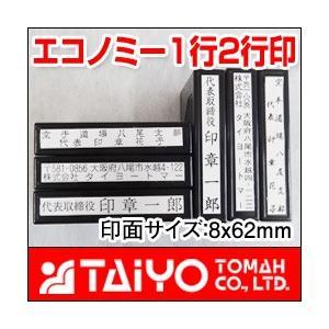 エコノミー(一行二行印)ゴム印/印面サイズ:8x62mm|taiyotomah