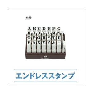 サンビー エンドレススタンプ 初号/既製品 11.3×8.2mm  英字セット(明朝体)30本セット|taiyotomah