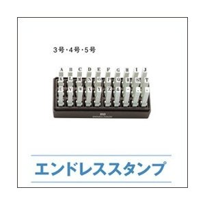 サンビー エンドレススタンプ 4号/既製品 4.1×3.0mm  英字セット(明朝体)30本セット|taiyotomah