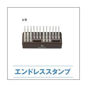 サンビー エンドレススタンプ 6号/既製品 2.5×1.8mm  英字セット(明朝体)30本セット|taiyotomah