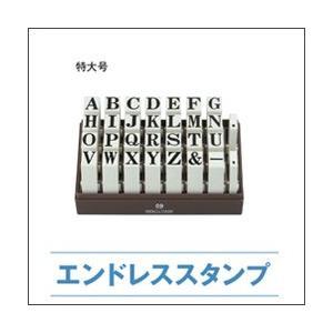 サンビー エンドレススタンプ 特大号/既製品 15.6×11.1mm  英字セット(明朝体)30本セット|taiyotomah