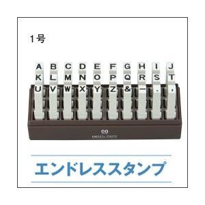 サンビー エンドレススタンプ 1号/既製品 8.0×5.7mm  英字セット(ゴシック体)30本セット|taiyotomah