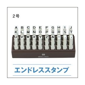 サンビー エンドレススタンプ 2号/既製品 6.0×4.5mm  英字セット(ゴシック体)30本セット|taiyotomah