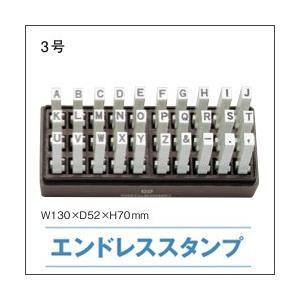 サンビー エンドレススタンプ 3号/既製品 5.0×3.3mm  英字セット(ゴシック体)30本セット|taiyotomah