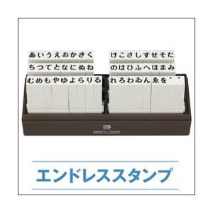 サンビー エンドレススタンプ 1号/既製品 8.0×5.7mm  ひらがなセット50本セット|taiyotomah