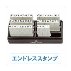 サンビー エンドレススタンプ 3号/既製品 5.0×3.3mm  ひらがなセット50本セット|taiyotomah