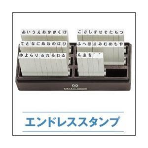 サンビー エンドレススタンプ 4号/既製品 4.1×3.0mm  ひらがなセット50本セット|taiyotomah