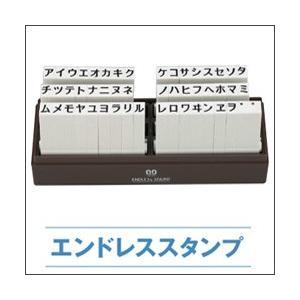 サンビー エンドレススタンプ 2号/既製品 6.0×4.5mm  カタカナセット50本セット|taiyotomah