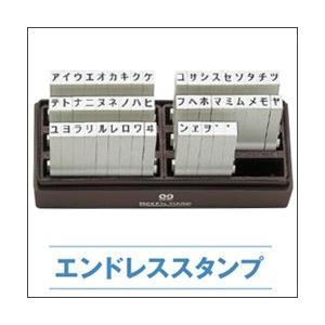 サンビー エンドレススタンプ 3号/既製品 5.0×3.3mm  カタカナセット50本セット|taiyotomah