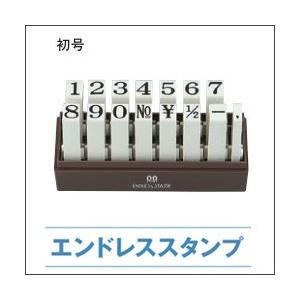 サンビー エンドレススタンプ 初号/1文字寸法/11.3×8.2mm 数字セット(明朝体)15本セット|taiyotomah