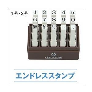 サンビー エンドレススタンプ 2号/既製品 6.0×4.5mm 数字セット(明朝体)15本セット|taiyotomah