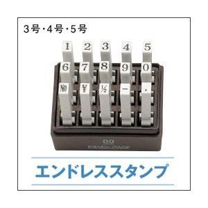 サンビー エンドレススタンプ 3号/既製品 5.0×3.3mm 数字セット(明朝体)15本セット|taiyotomah