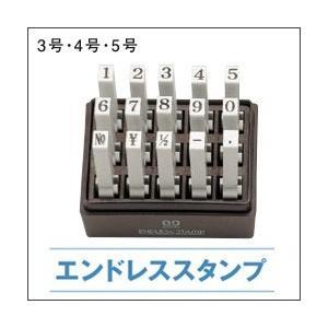 サンビー エンドレススタンプ 5号/既製品 3.0×2.2mm 数字セット(明朝体)15本セット|taiyotomah