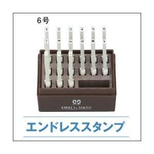 サンビー エンドレススタンプ 6号/既製品 2.5×1.8mm 数字セット(明朝体)15本セット|taiyotomah