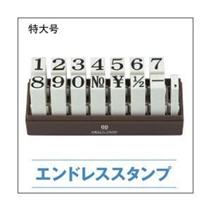 サンビー エンドレススタンプ 特大号/1文字寸法/16.5×11.1mm 数字セット(明朝体)15本セット|taiyotomah