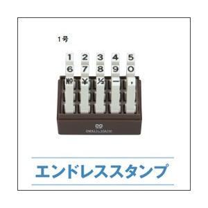 サンビー エンドレススタンプ 1号/既製品 8.0×5.7mm 数字セット(ゴシック体)15本セット|taiyotomah