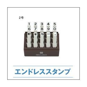 サンビー エンドレススタンプ 2号/既製品 6.0×4.5mm 数字セット(ゴシック体)15本セット|taiyotomah