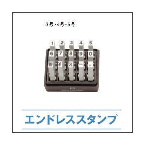 サンビー エンドレススタンプ 3号/既製品 5.0×3.3mm 数字セット(ゴシック体)15本セット|taiyotomah