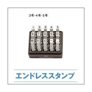 サンビー エンドレススタンプ 4号/既製品 4.1×3.0mm 数字セット(ゴシック体)15本セット|taiyotomah