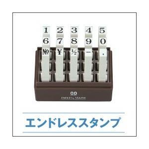 サンビー エンドレススタンプ 5号/既製品(耐油性)3.0×2.2mm  数字セット(明朝体)15本セット|taiyotomah