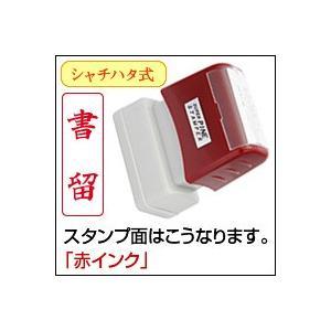 既製品【書留】【タテ型・赤インク】 シヤチハタ式 スーパーパインスタンパー 印面サイズ13×39mm|taiyotomah