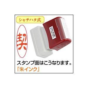 既製品【契】【タテ型・朱インク】 シヤチハタ式 スーパーパインスタンパー 印面サイズ13×39mm|taiyotomah