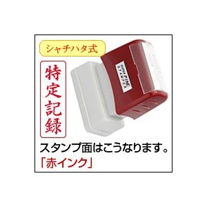 既製品【特定記録】【タテ型・赤インク】 シヤチハタ式 スーパーパインスタンパー 印面サイズ13×39mm|taiyotomah