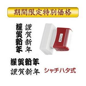 【謹賀新年】シヤチハタ式のスタンプ スーパーパインスタンパー 印面サイズ13×51mm