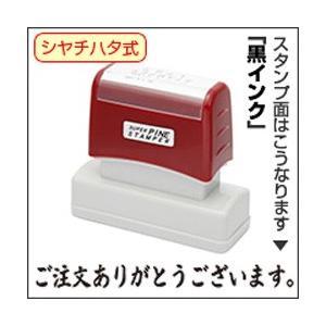 ご注文ありがとうございます。ヨコ型・黒インク シヤチハタ式 スーパーパインスタンパー スタンプ台不要の浸透印 印面サイズ13×63(mm)|taiyotomah
