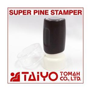 シヤチハタ式の浸透印/スーパーパインスタンパー/丸型/印面サイズ直径14mm|taiyotomah