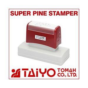シヤチハタ式の浸透印/スーパーパインスタンパー/長方形型/印面サイズ28×87mm|taiyotomah