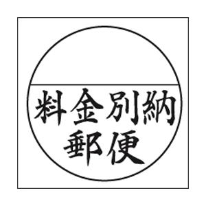 料金別納郵便 スタンプ スーパーパインスタンパー シヤチハタ式はんこ 印面サイズ直径30mm|taiyotomah