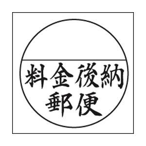 料金後納郵便 スタンプ スーパーパインスタンパー シヤチハタ式はんこ 印面サイズ直径30mm|taiyotomah
