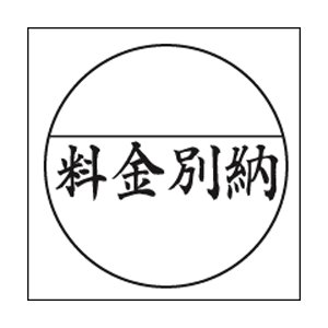 料金別納 スタンプ スーパーパインスタンパー シヤチハタ式はんこ 印面サイズ直径30mm|taiyotomah