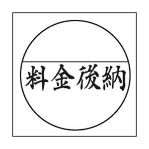 料金後納 スタンプ スーパーパインスタンパー シヤチハタ式はんこ 印面サイズ直径30mm|taiyotomah