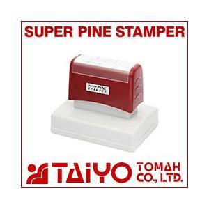 シヤチハタ式の浸透印/スーパーパインスタンパー/長方形型/印面サイズ49×74mm|taiyotomah