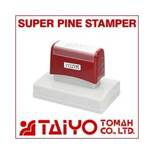 シヤチハタ式の浸透印/スーパーパインスタンパー/長方形型/印面サイズ49×87mm taiyotomah