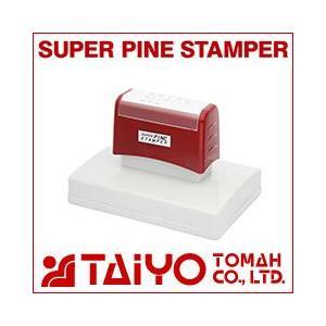 シヤチハタ式の浸透印/スーパーパインスタンパー/長方形型/印面サイズ62×99mm|taiyotomah