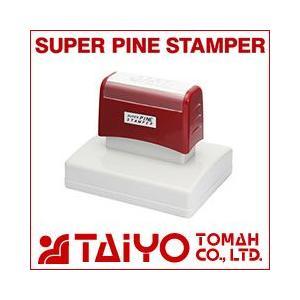 シヤチハタ式の浸透印/スーパーパインスタンパー/長方形型/印面サイズ62×81mm|taiyotomah